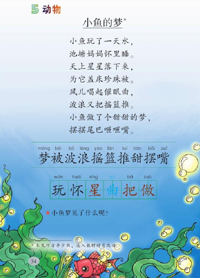 第五课 动物:小鱼的梦 - 北师大一年级下 - 智慧山