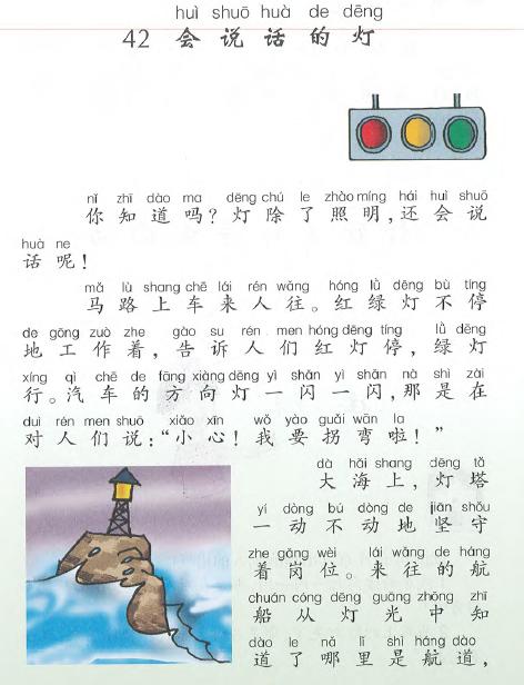 幼儿园中班识字试卷