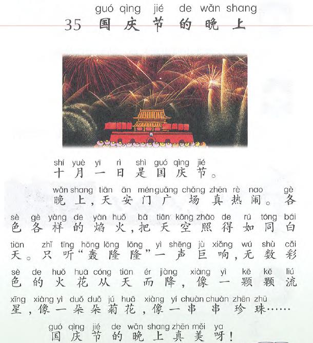看拼音读课文识字 35国庆节的晚上