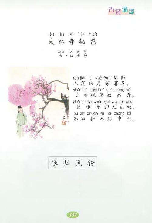 37 古诗-大林寺桃花图片