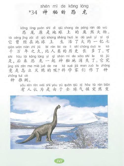 34 神秘的恐龙