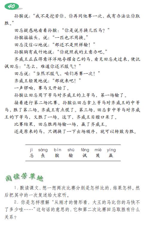 三字经王力宏简谱