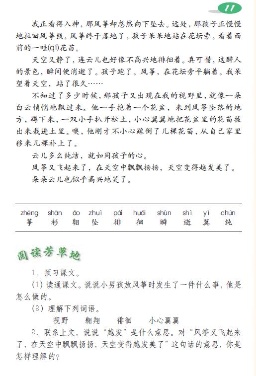 4放风筝-沪教三智慧下-语文山年级一集体小学年级备课的措施图片