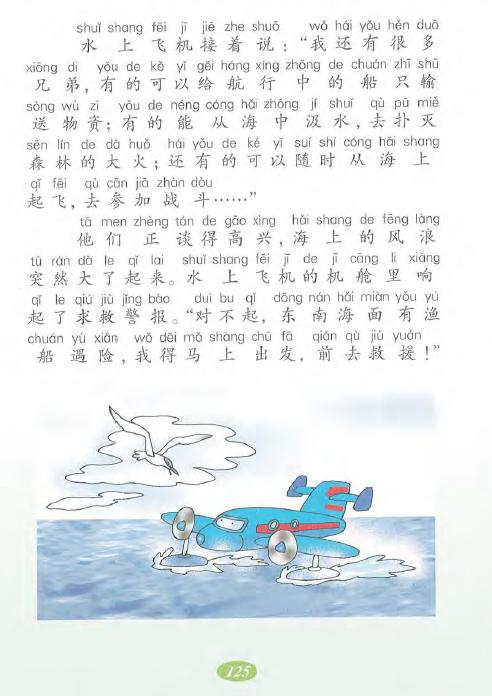水上飞机 - 沪教二年级上
