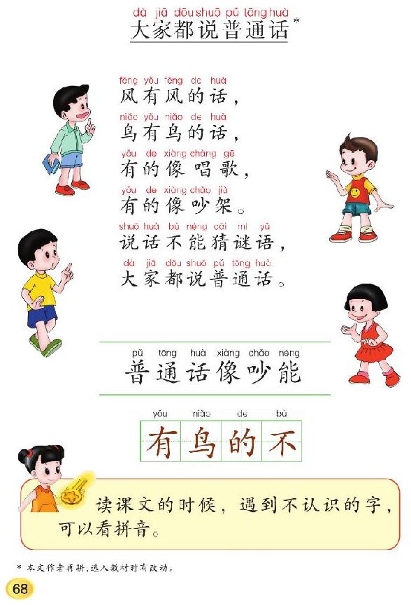 三字经体高考作文_第十二课 字与拼音(五):大家都说普通话
