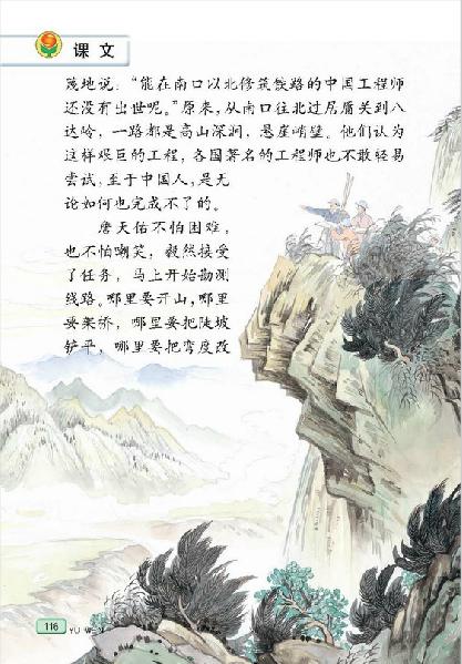 第二十课 詹天佑 - 六年级上册 - 智慧山