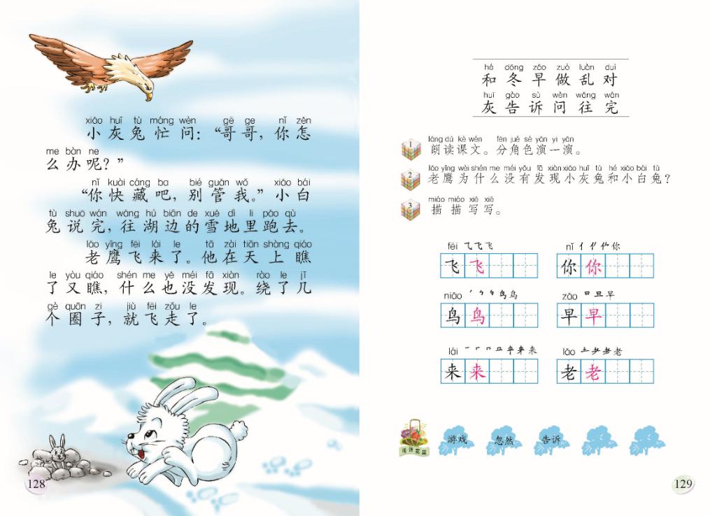 三字经体高考作文_第二十课 聪明的小白兔(二)
