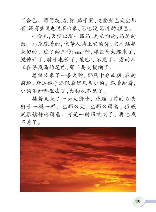 >> 文章内容 >> 描写火烧云的作文  四年级作文火烧云500字写自然景观