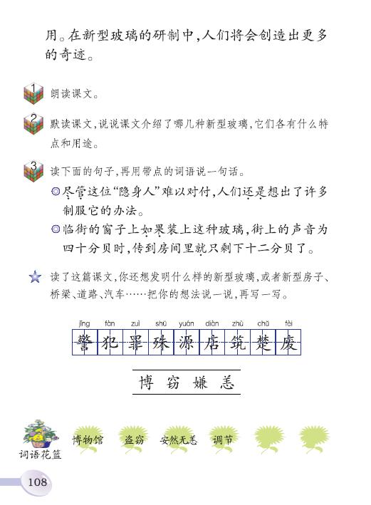 三字经体高考作文_第二十三课 新型玻璃