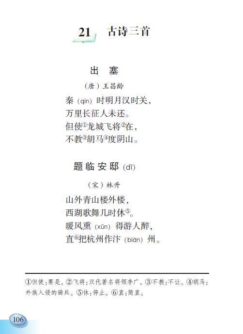 第二十一课 古诗三首-《示儿》《题临安邸》