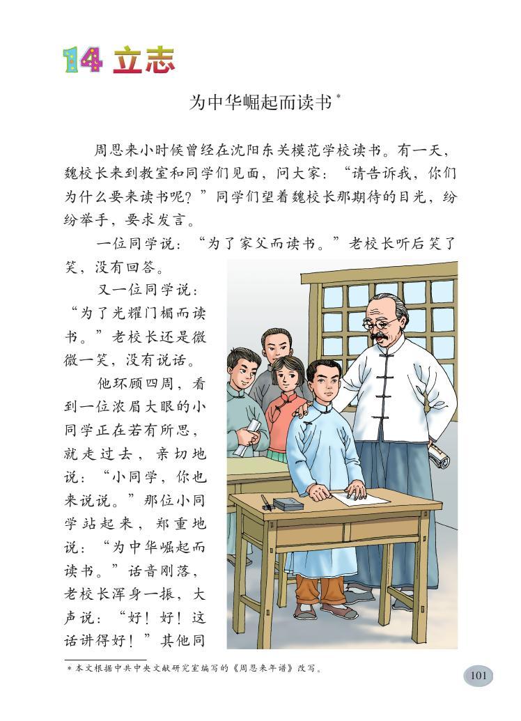 《为中华之崛起而读书》语文课文中,租界是什么?图片