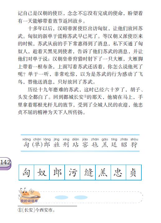 三字经体高考作文_第二十三课 苏武牧羊