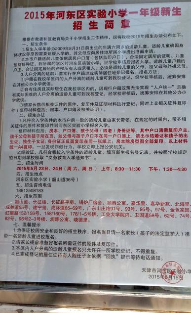 2015年天津市河东区河东实验小学招生简章.小学生挑战图片