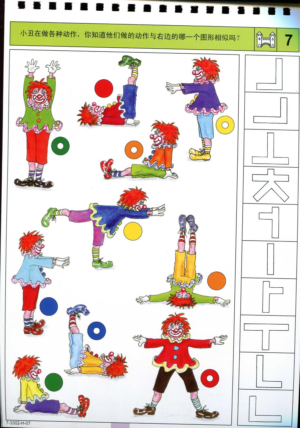 首页 课外读物 儿童图书绘本 漫画卡通——幼儿思维训练-图形和数量