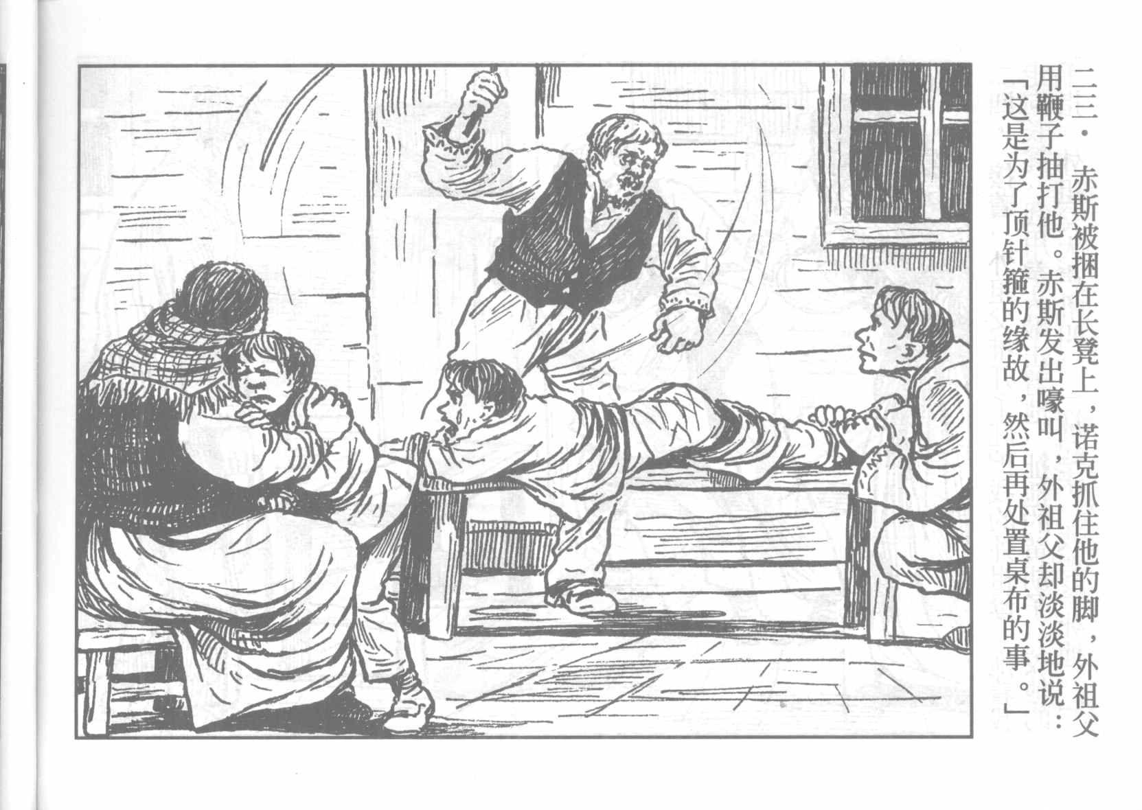 动漫 简笔画 卡通 漫画 手绘 头像 线稿 1663_1180