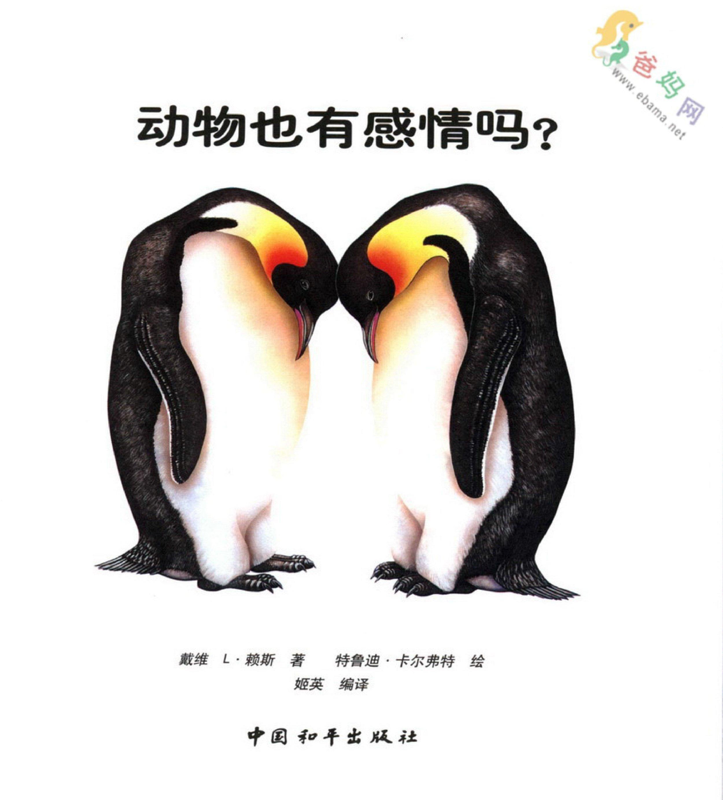 百科类——生命真奇妙—动物也有感情吗