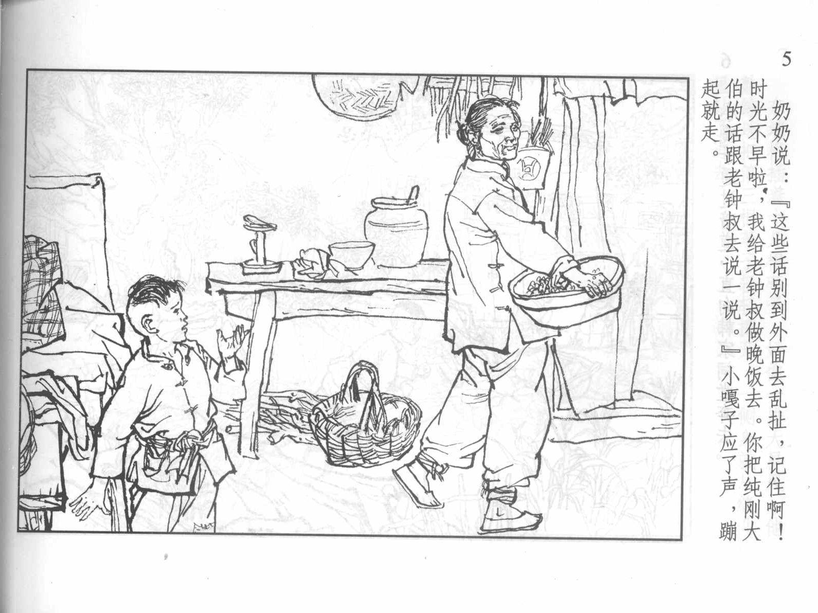 马头琴的来历 - 儿童文学_第4页_乐乐简笔画图片
