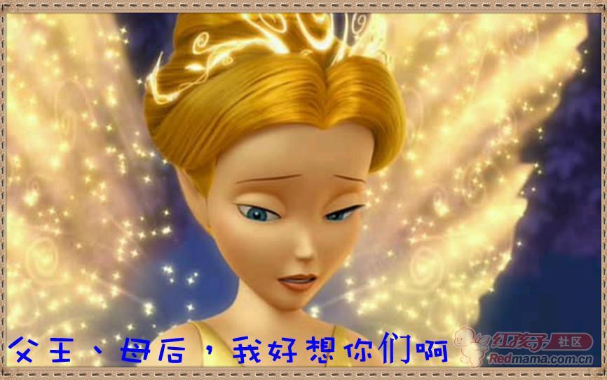 仙女妈妈乱论小�_哭泣的公主