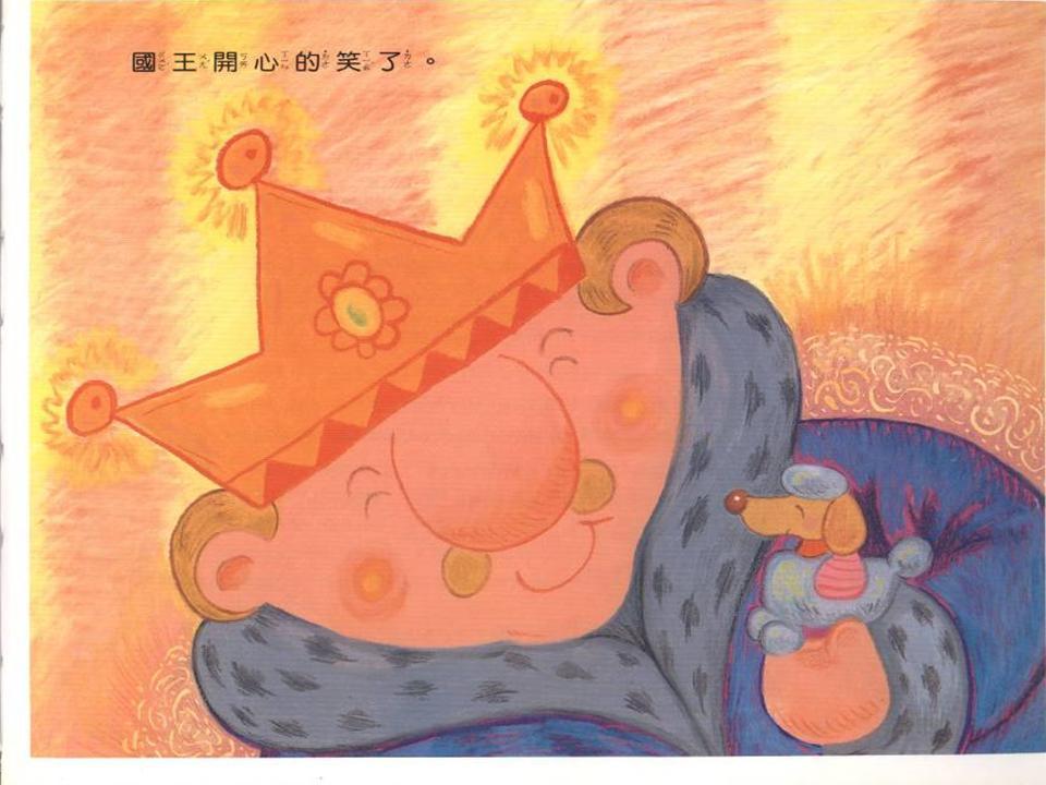 童话——胖国王