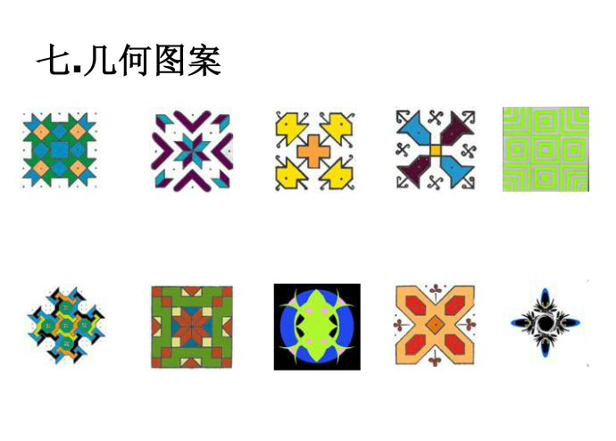 【知识点归纳--《7. 轴对称图形 》】