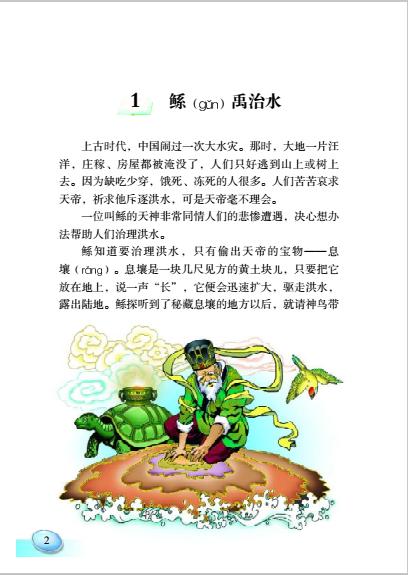 第一课 鲧禹治水 - 六年级下册 - 智慧山