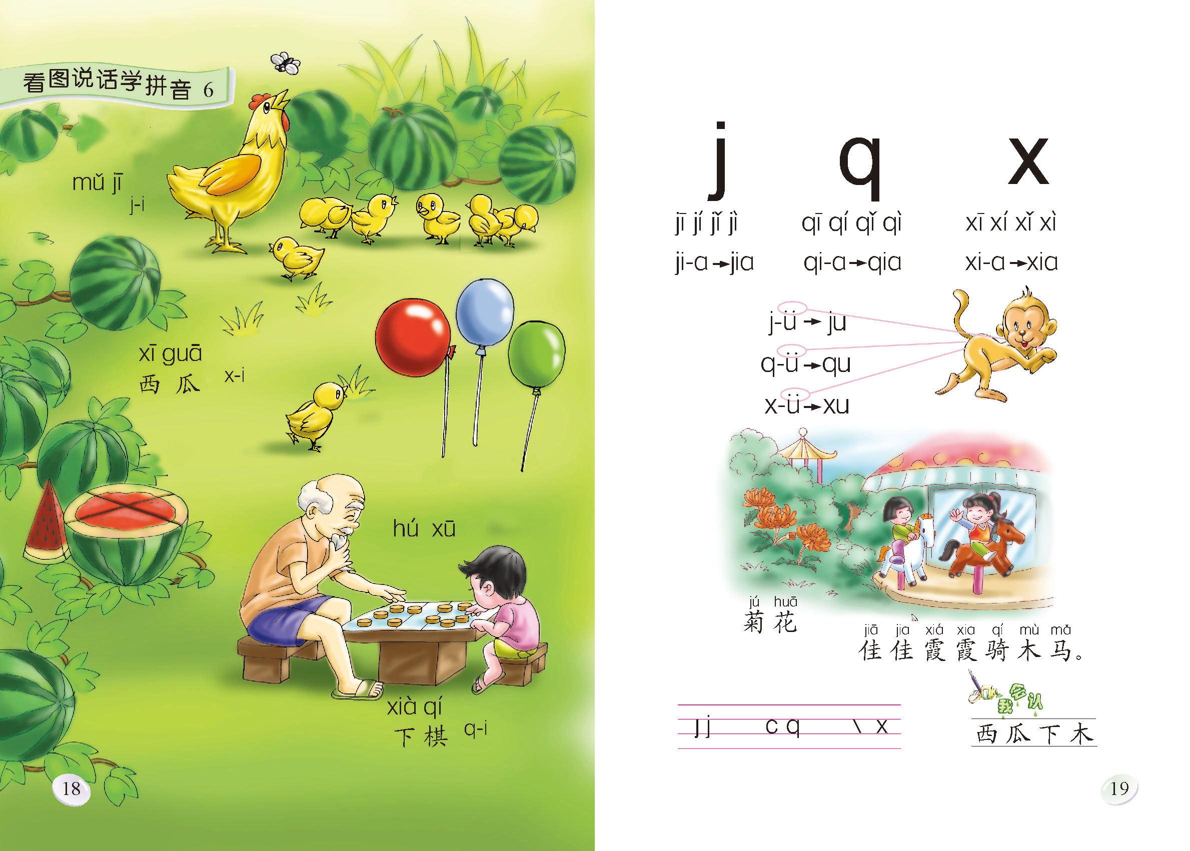 看图说话学拼音6 - 一年级上册
