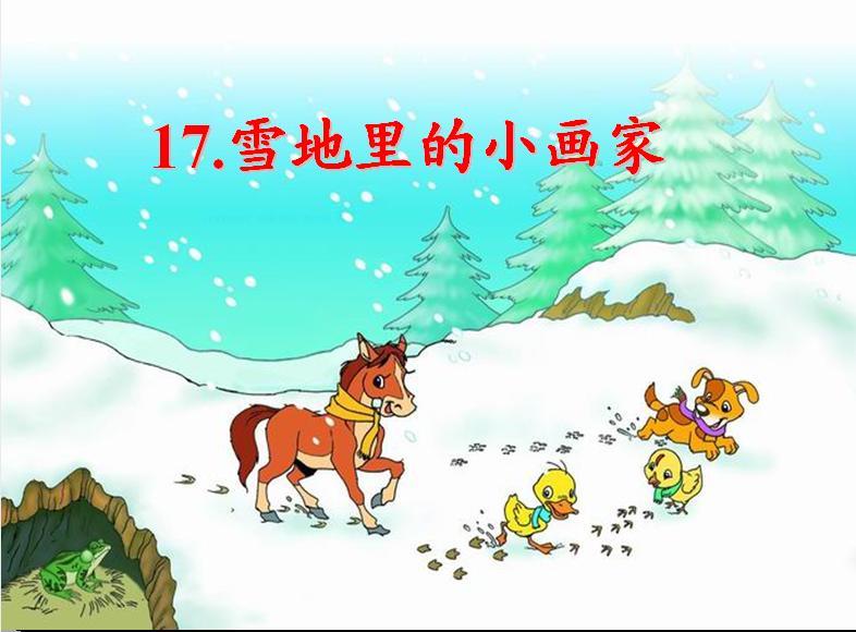 六、我会照样子说一说 因为( 小鸡 )的脚印像( 竹叶 ), 所以( 小鸡 )画( 竹叶 ) 因为( 小鸭 )的脚印像(   ), 所以( 小鸭 )画(   )。 因为(    )的脚印像(   ), 所以(    )画(   )。 因为(    )的脚印像(   ), 所以(    )画(   ) 课外知识 动物冬眠 青蛙是冷血动物,冷血动物的体温会受到气温的影响,随着气温的变冷,它们的体温也会逐渐下降。当气温下降到一定程度时,一些动物就会被冻死,为了生存,像青蛙这类的冷血动物就钻进泥土里,处于假死状