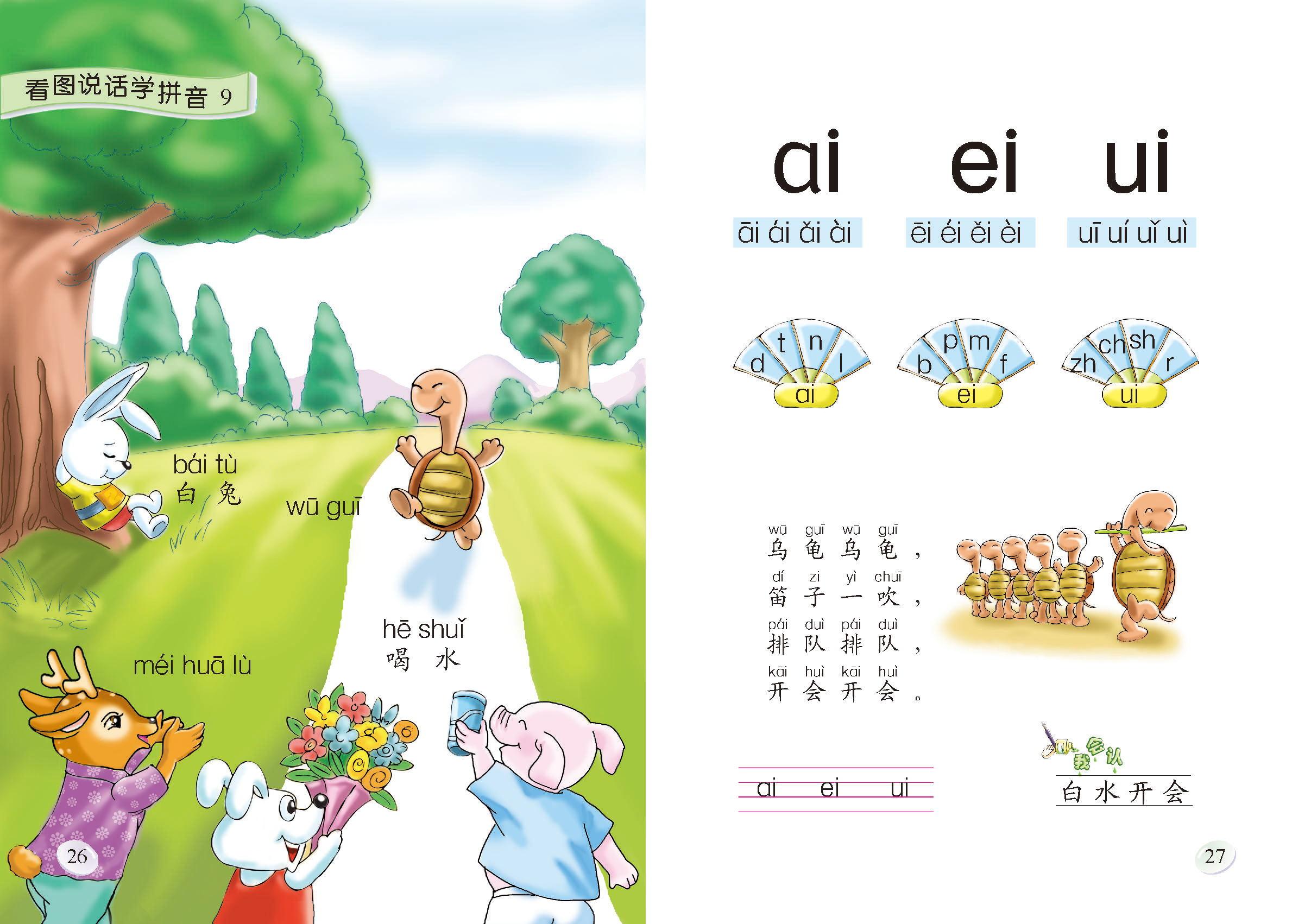 看图说话学拼音9