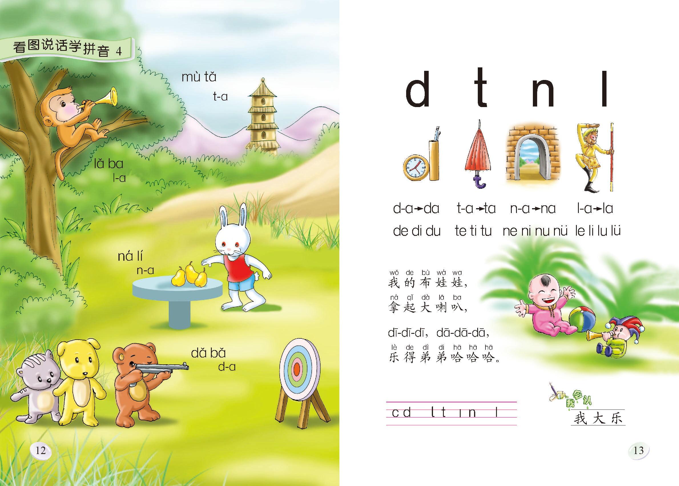 一年级语文下册看图说话,表达果(7个果实),仔细看图,图上有哪些小动物