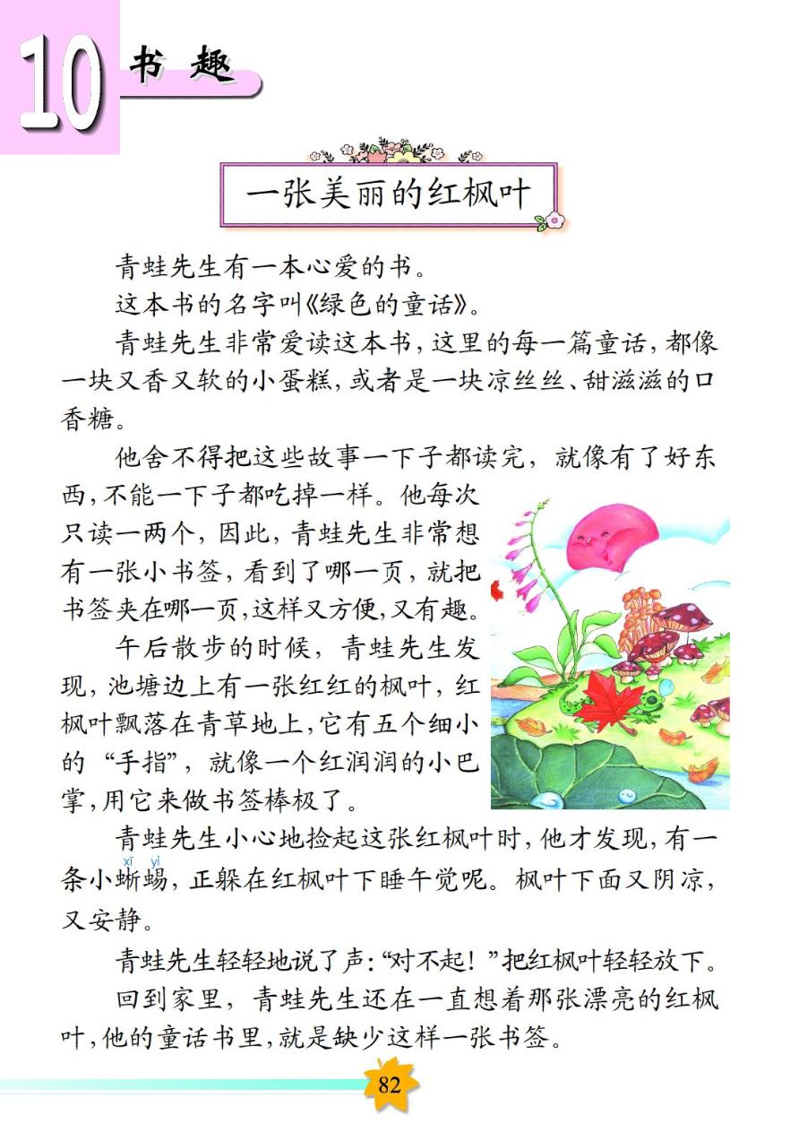 描写枫树的成语