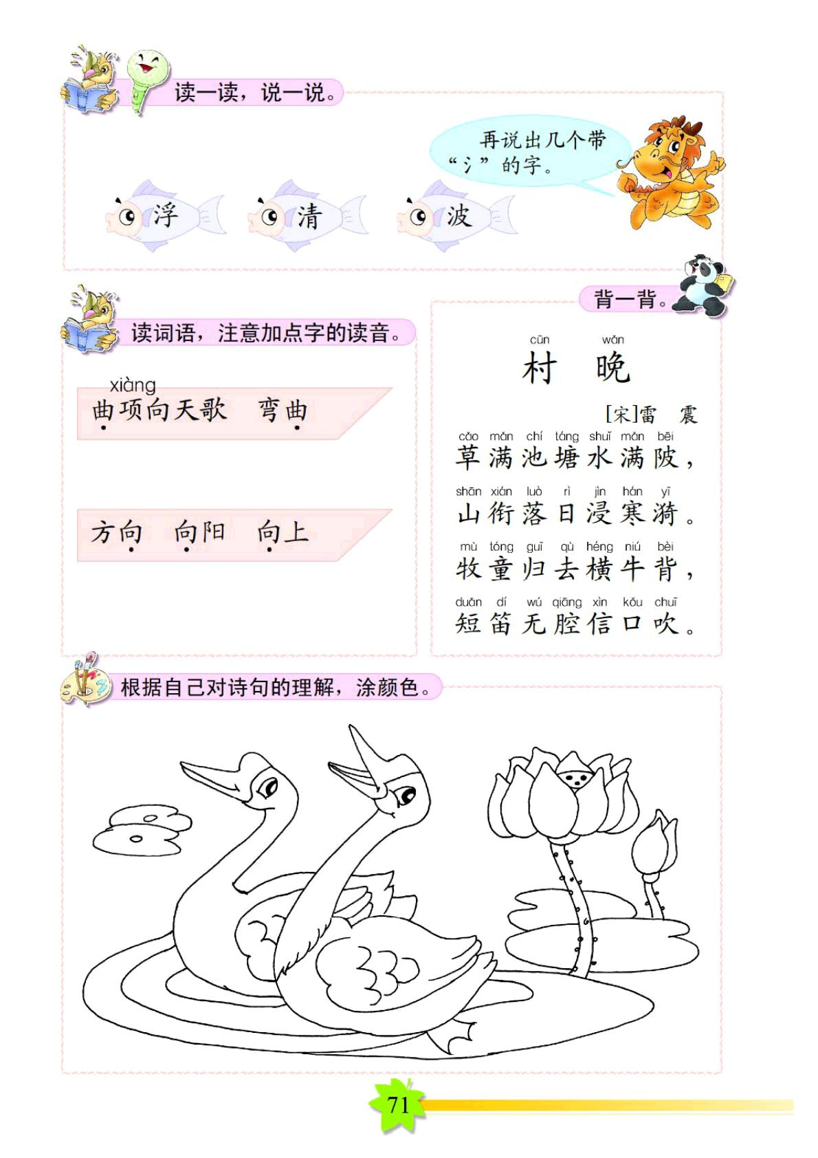 咏鹅故事简笔画