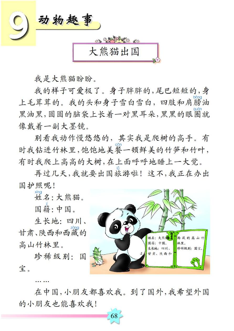 动物趣事 一 《大熊猫出国》