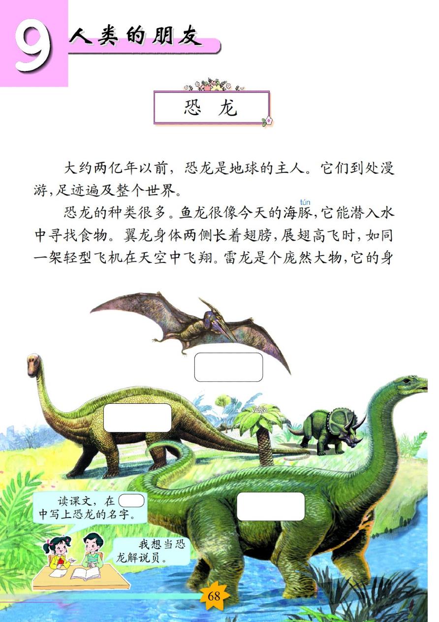 热爱生命的故事50字_畅想人类未来作文从恐龙灭绝想到自然,生命与人类的关系800字-