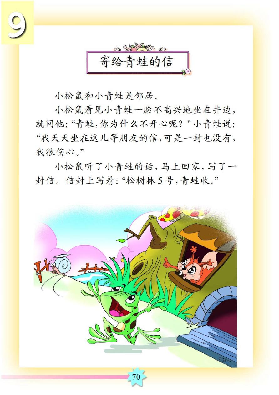 动物趣事 二 《寄给青蛙的信》
