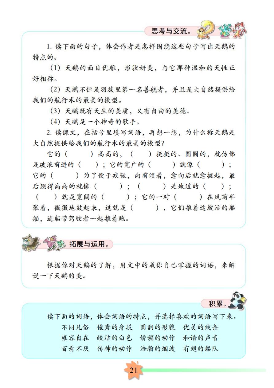三字经体高考作文_写话,故事,双语故事,成语,常识,app,语文,数学,英语,百家姓,三字经