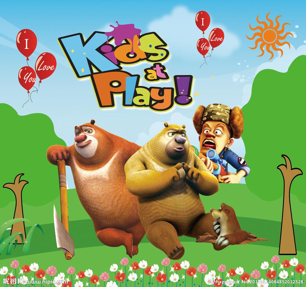 第四十四集 小熊饼干 - 熊出没 - 智慧山