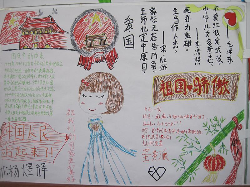 本手抄报由天安门城楼,国徽,五星红旗,灯笼,竹子,心等图案组成,内容