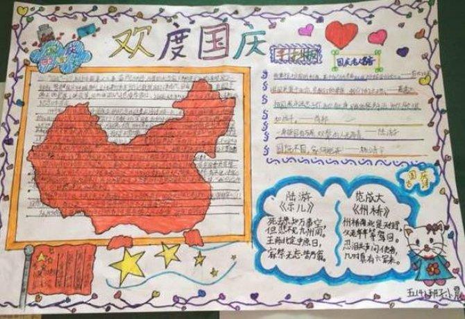 本手抄报由中国地图,鲜花,国旗等图案组成,内容包括国庆名人名言,陆