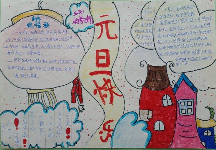可用于元旦手抄报文字素材: 各国元旦的习俗 蒙 古 新一年到来,蒙古老人会装扮成牧羊人的样子,穿着毛绒的皮外套,头戴一顶皮帽,手拿一根鞭子,不停地把鞭子在空中抽得啪啪响,以示驱邪祝福。而朝鲜和中国一样,在新年也有贴窗花、桃符的习俗。韩国人在元旦这一天,全家除了团聚饭宴外,还要进行祭祀祈祷等活动。男孩子多半去放风筝,女孩子则跳跳板。 巴 西 巴西人在元旦这天,高举火把,蜂拥登山。人们争先恐后地寻找那象征幸福的金桦果。瑞士人则有元旦健身的习惯。在希腊的元旦时,家家都要做一个大蛋糕,里面放一枚银币,谁吃到了就