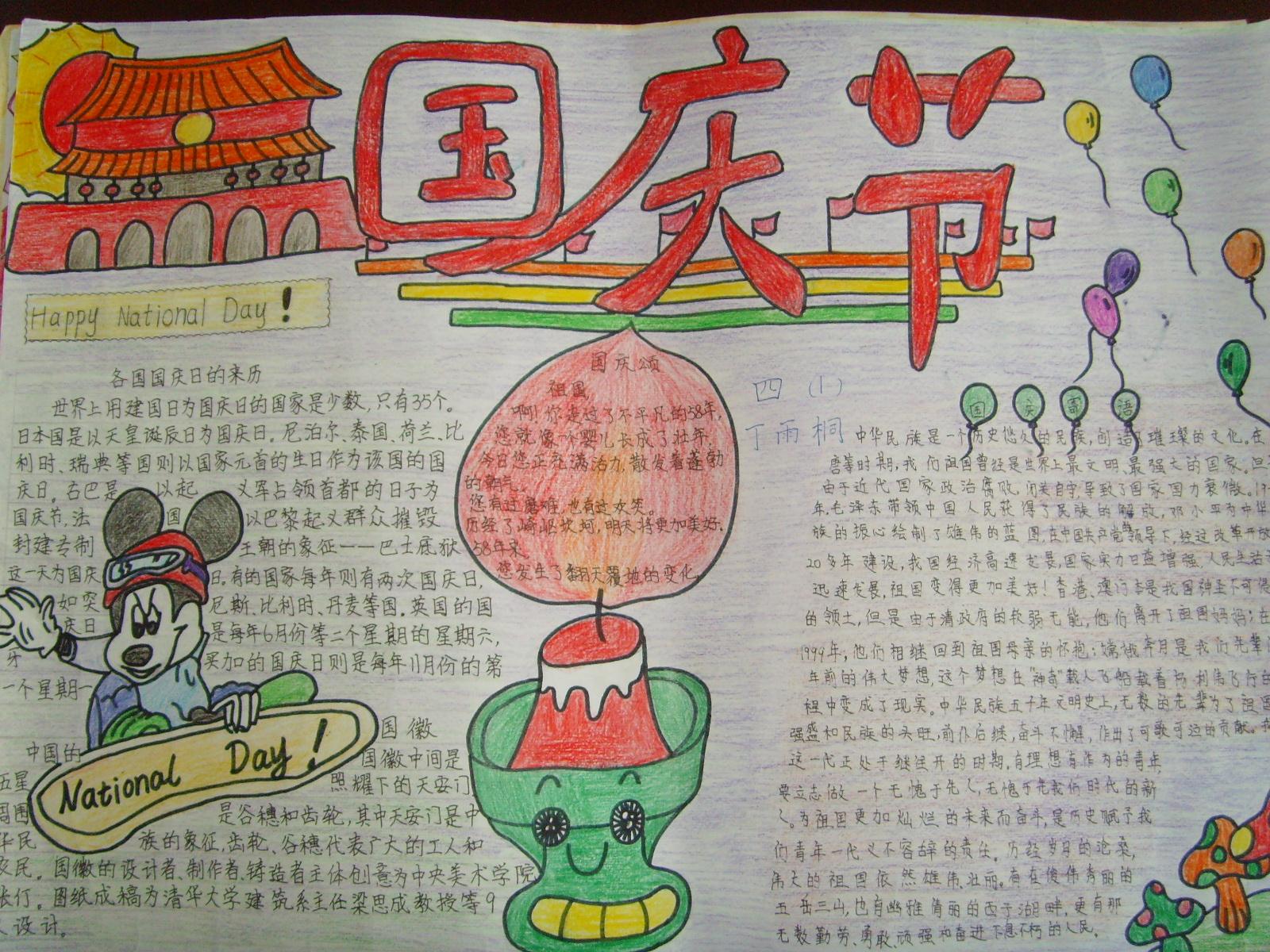 国庆节海报 国庆节艺术字