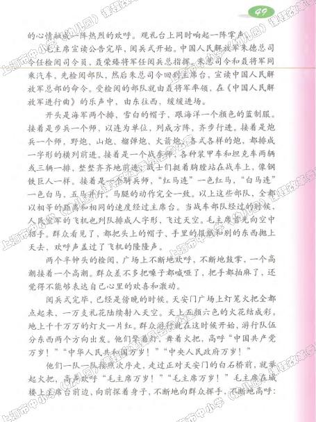 """沪教版五年级下册五单元作文大全""""文明"""""""