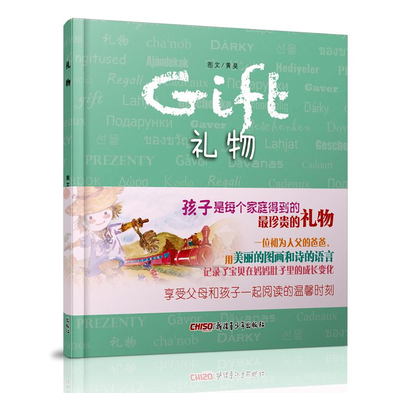 《礼物》——享受父母和孩子一起阅读的温馨时刻——已结束