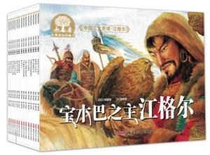 《中国三大史诗·江格尔》——已结束