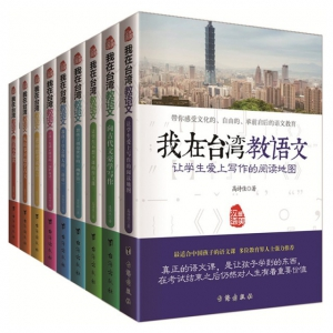 《我在台湾教语文》——已结束