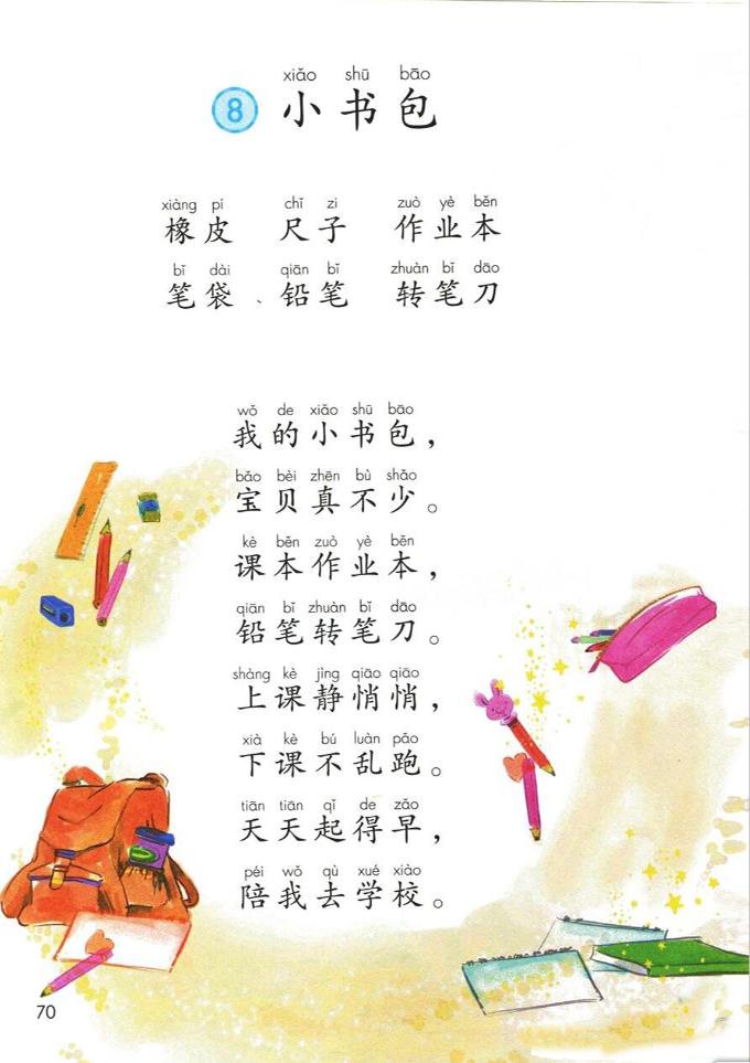 小学语文 人教版小学语文 一年级上册(新) 识字 第八课 小书包图片