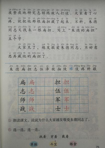三字经体高考作文_课文 第十六课 朱德的扁担