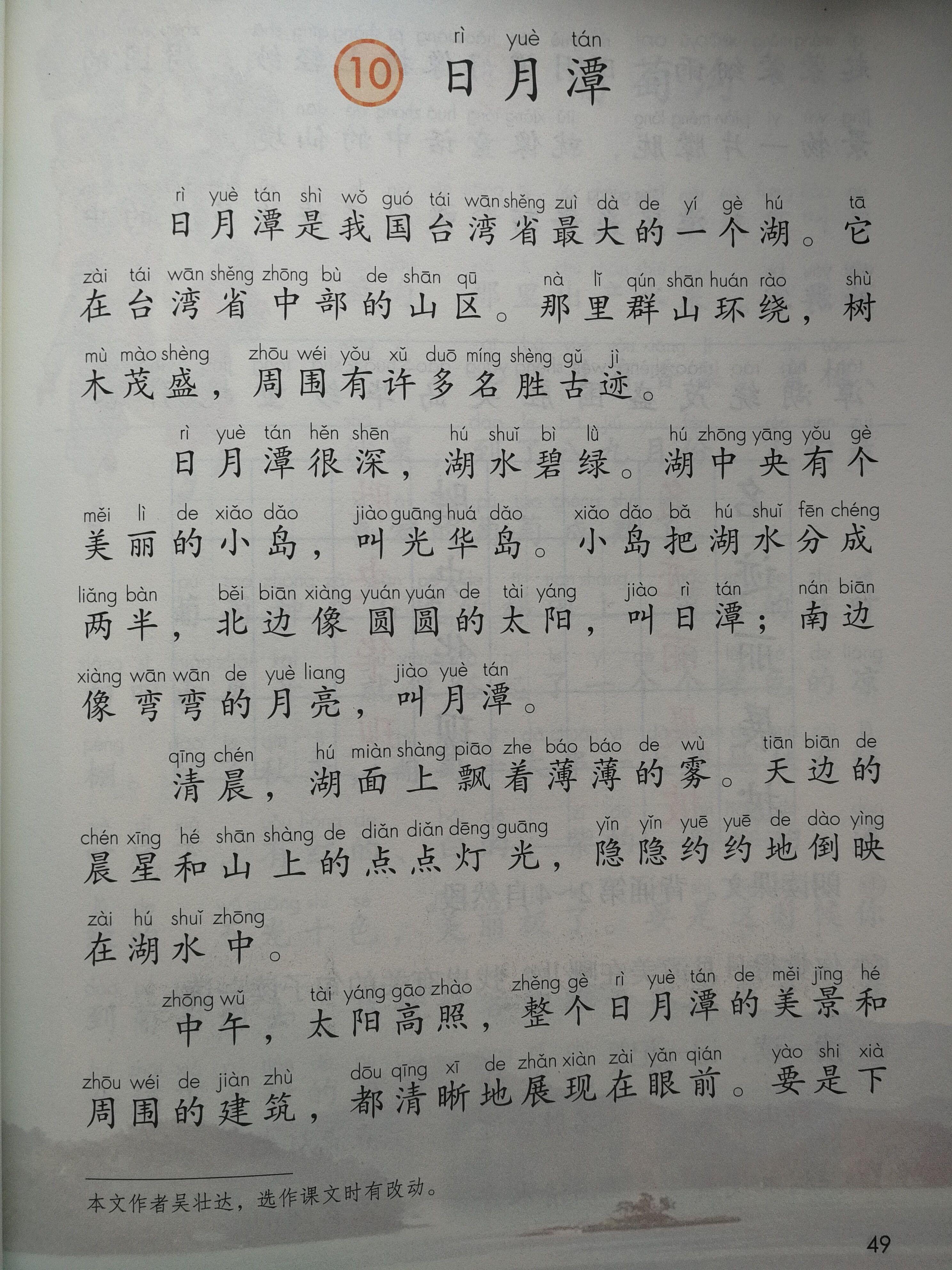 三字经体高考作文_课文 第十课 日月潭
