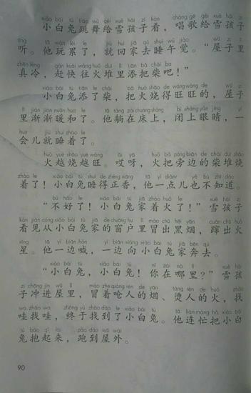 三字经体高考作文_课文 第二十课 雪孩子