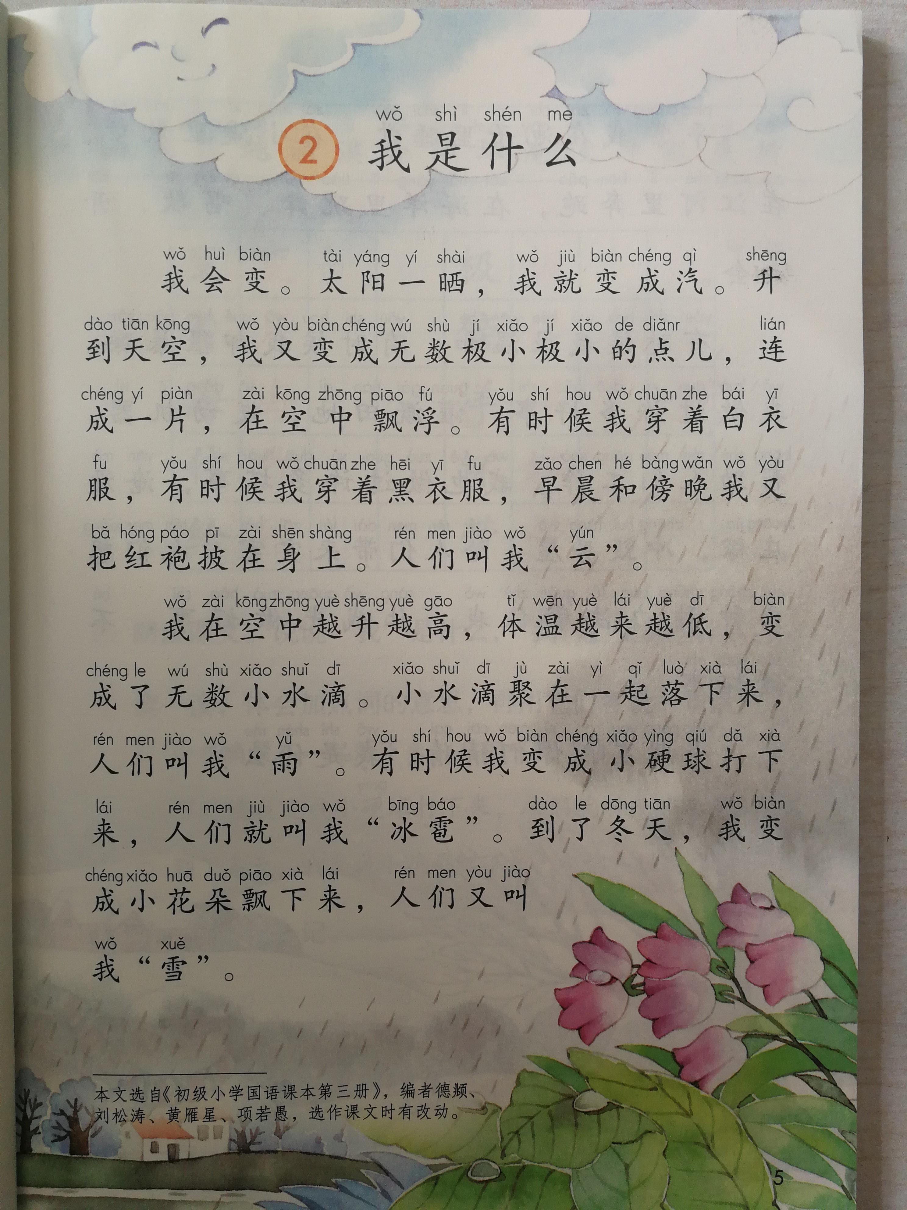 """摘抄课文的四字词语,并选三四个写一段话,介绍维吾尔人的特点(图4)  摘抄课文的四字词语,并选三四个写一段话,介绍维吾尔人的特点(图6)  摘抄课文的四字词语,并选三四个写一段话,介绍维吾尔人的特点(图11)  摘抄课文的四字词语,并选三四个写一段话,介绍维吾尔人的特点(图15)  摘抄课文的四字词语,并选三四个写一段话,介绍维吾尔人的特点(图17)  摘抄课文的四字词语,并选三四个写一段话,介绍维吾尔人的特点(图19) 为了解决用户可能碰到关于""""摘抄课文的四字词语,并选三四个写一段话,介绍维吾尔人的"""