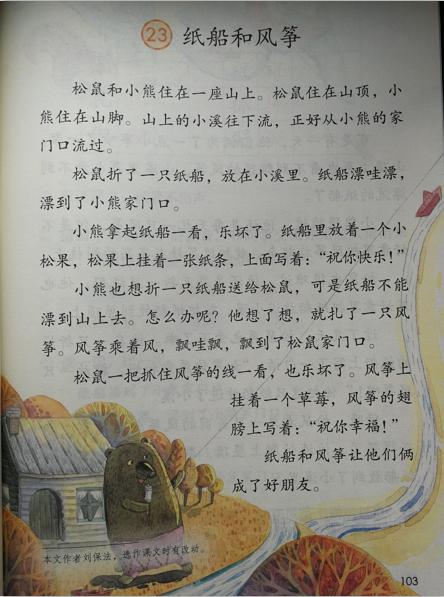 三字经体高考作文_课文 第二十三课 纸船和风筝
